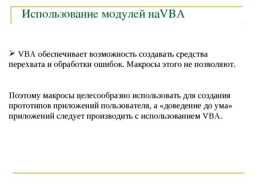 Использование модулей наVBA VBA обеспечивает возможность создавать средства п...