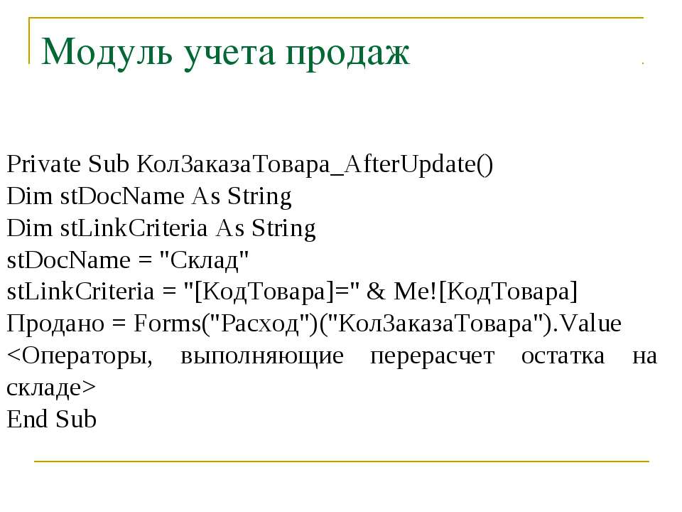 Модуль учета продаж Private Sub КолЗаказаТовара_AfterUpdate() Dim stDocName A...
