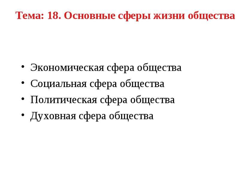 Тема: 18. Основные сферы жизни общества Экономическая сфера общества Социальн...