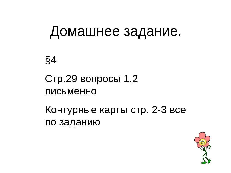 Домашнее задание. §4 Стр.29 вопросы 1,2 письменно Контурные карты стр. 2-3 вс...