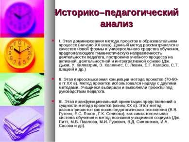 Историко–педагогический анализ I. Этап доминирования метода проектов в образо...
