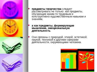 предметы творчества следует рассматривать не только как предметы, обучающие к...