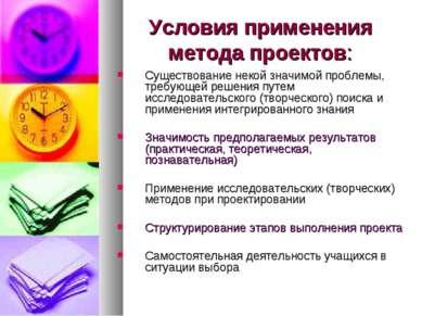 Условия применения метода проектов: Существование некой значимой проблемы, тр...