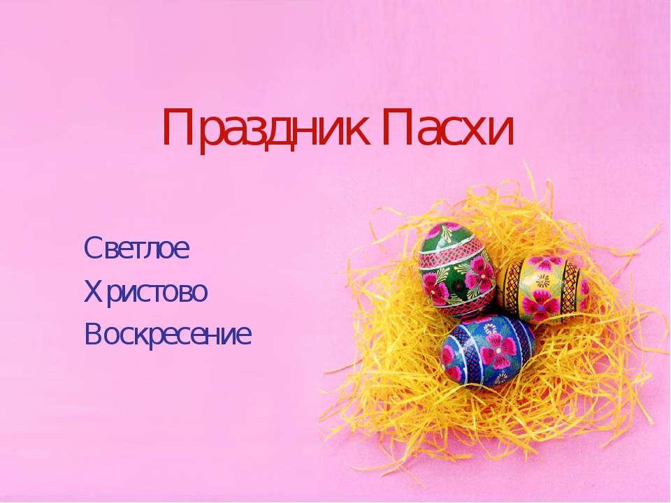 Праздник Пасхи Светлое Христово Воскресение