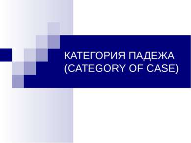 КАТЕГОРИЯ ПАДЕЖА (CATEGORY OF CASE)