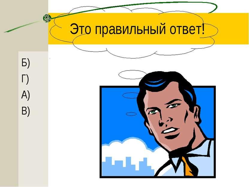 Это правильный ответ! Б) Г) А) В)