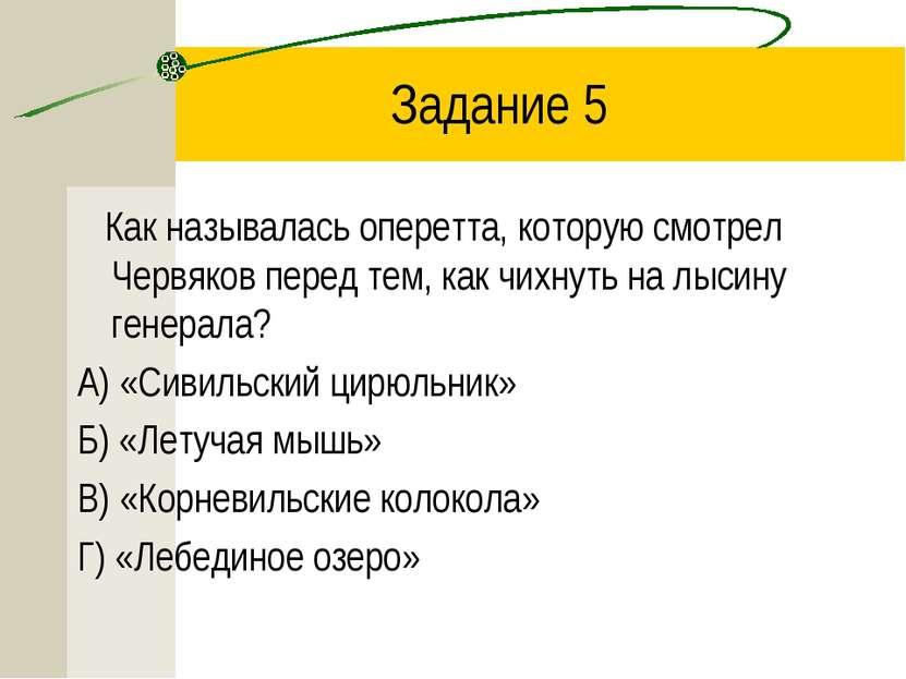 Задание 5 Как называлась оперетта, которую смотрел Червяков перед тем, как чи...