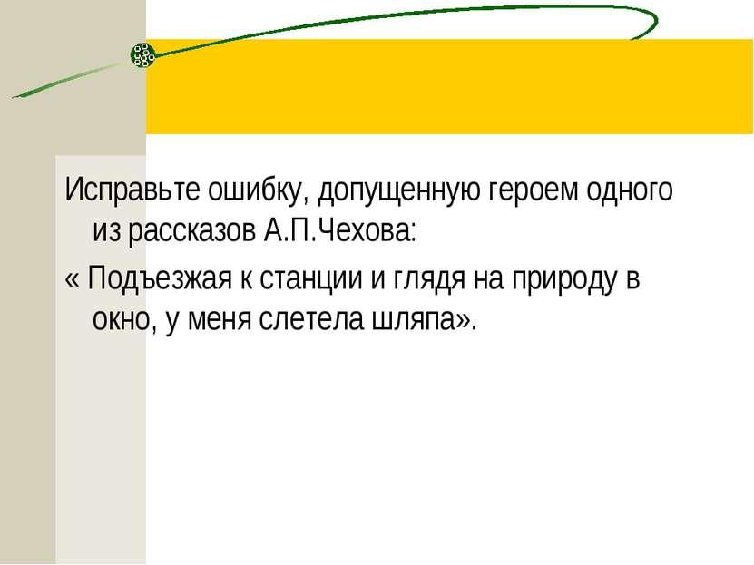 Исправьте ошибку, допущенную героем одного из рассказов А.П.Чехова: « Подъезж...