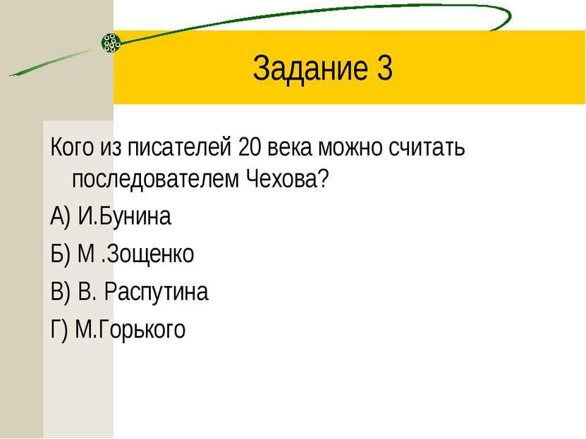 Задание 3 Кого из писателей 20 века можно считать последователем Чехова? А) И...