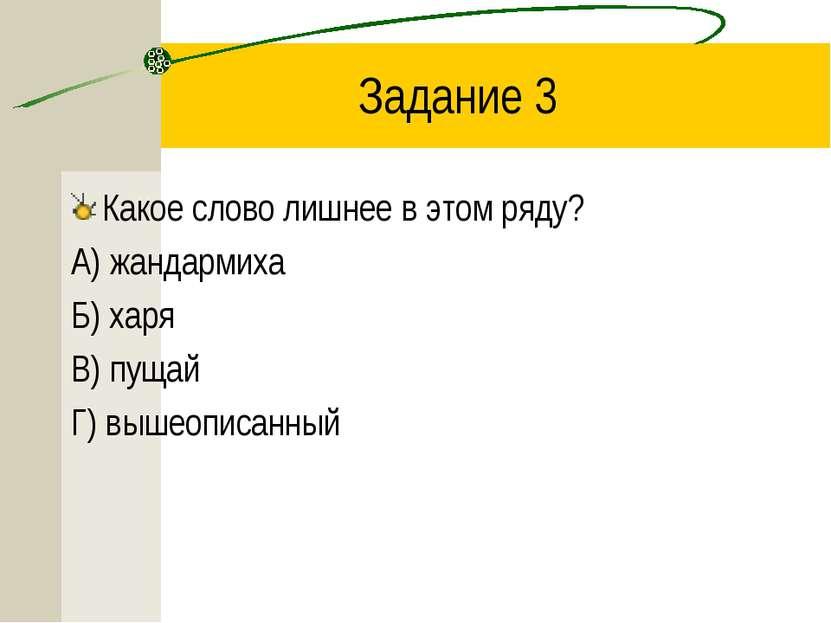 Задание 3 Какое слово лишнее в этом ряду? А) жандармиха Б) харя В) пущай Г) в...