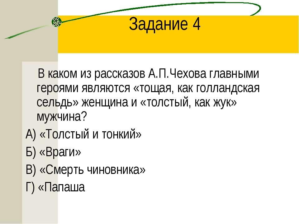 Задание 4 В каком из рассказов А.П.Чехова главными героями являются «тощая, к...