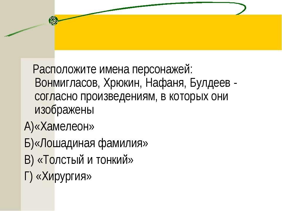 Расположите имена персонажей: Вонмигласов, Хрюкин, Нафаня, Булдеев - согласно...