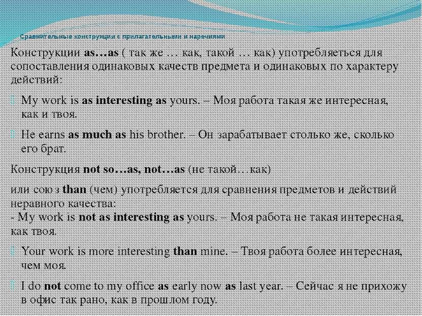 Сравнительные конструкции с прилагательными и наречиями Конструкции as…as ( т...