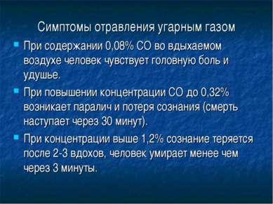 Симптомы отравления угарным газом При содержании 0,08% СО во вдыхаемом воздух...