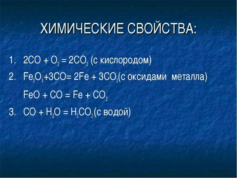 ХИМИЧЕСКИЕ СВОЙСТВА: 1. 2СО + О2 = 2СO2 (с кислородом) 2. Fe2O3 +3CO= 2Fe + 3...