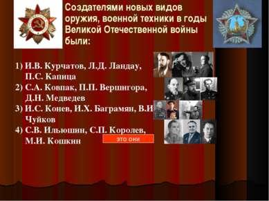 Создателями новых видов оружия, военной техники в годы Великой Отечественной ...