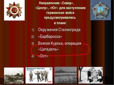 Направления «Север», «Центр», «Юг» для наступления германских войск предусмат...