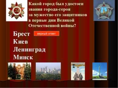 Какой город был удостоен звания города-героя за мужество его защитников в пер...