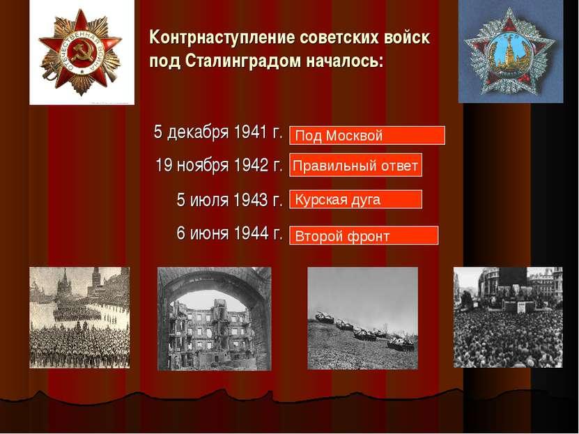 Контрнаступление советских войск под Сталинградом началось: Под Москвой Прави...