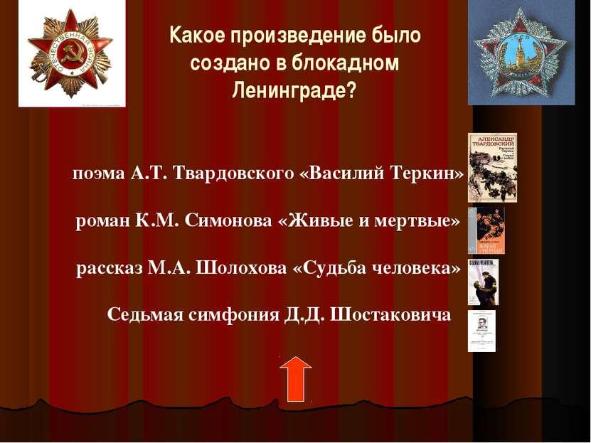 Какое произведение было создано в блокадном Ленинграде? поэма А.Т. Твардовско...