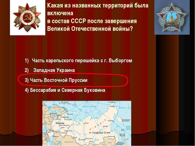 Какая из названных территорий была включена в состав СССР после завершения Ве...
