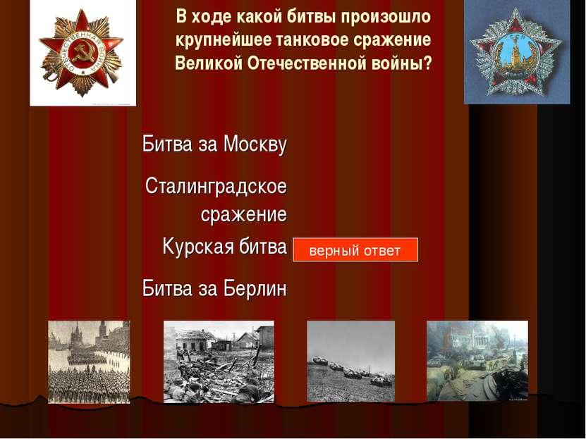 В ходе какой битвы произошло крупнейшее танковое сражение Великой Отечественн...