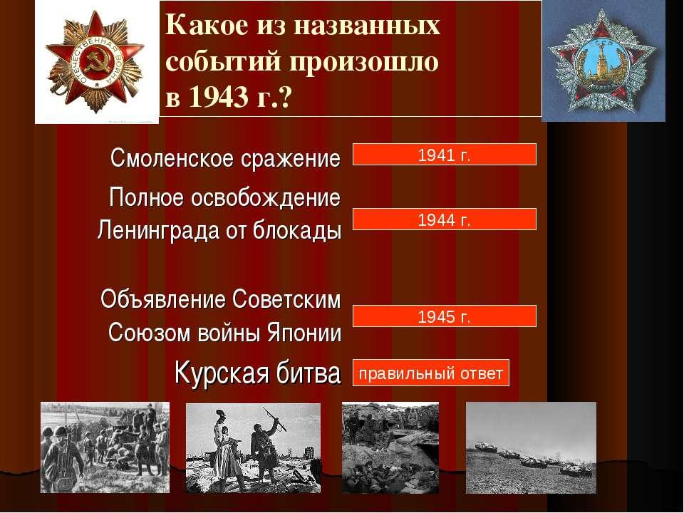 Какое из названных событий произошло в 1943 г.? 1941 г. 1944 г. 1945 г. прави...