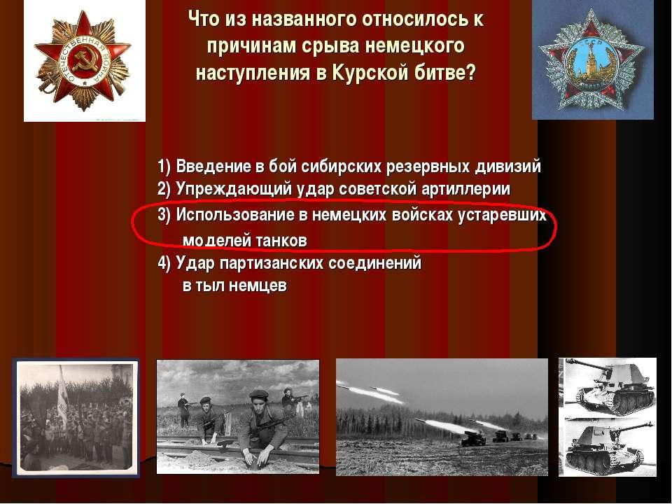 Что из названного относилось к причинам срыва немецкого наступления в Курской...