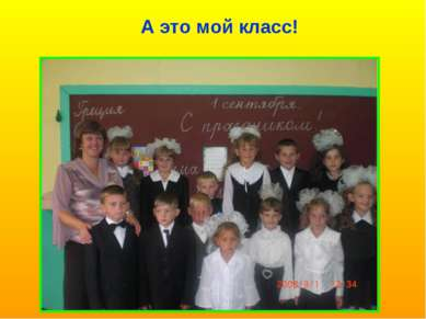 А это мой класс!