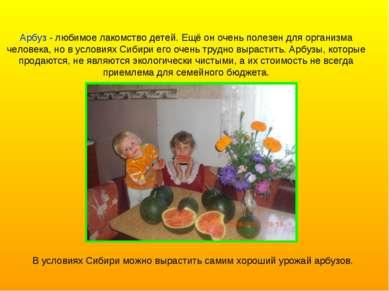 Арбуз - любимое лакомство детей. Ещё он очень полезен для организма человека,...