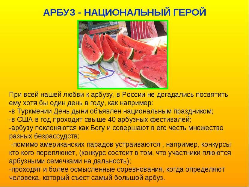 АРБУЗ - НАЦИОНАЛЬНЫЙ ГЕРОЙ При всей нашей любви к арбузу, в России не догадал...