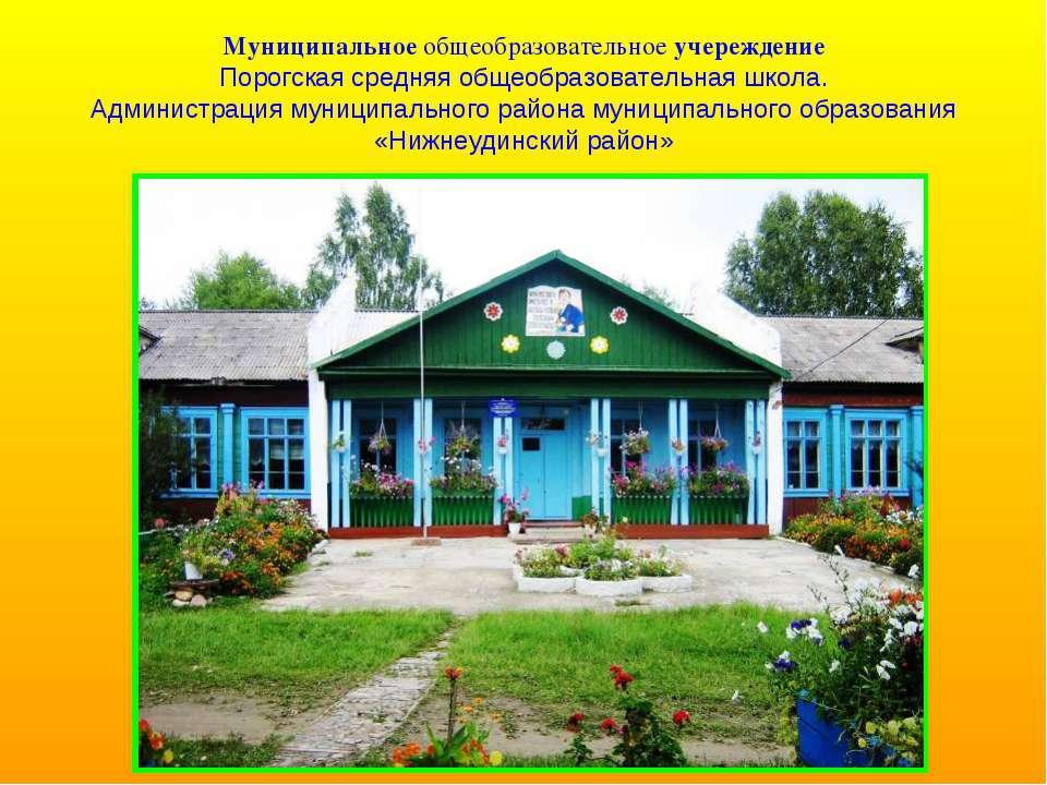 Муниципальное общеобразовательное учереждение Порогская средняя общеобразоват...