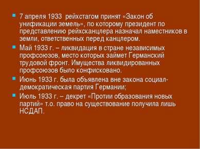 7 апреля 1933 рейхстагом принят «Закон об унификации земель», по которому пре...