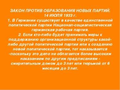 ЗАКОН ПРОТИВ ОБРАЗОВАНИЯ НОВЫХ ПАРТИЙ. 14 ИЮЛЯ 1933 г. 1. В Германии существу...