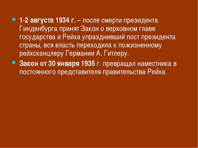 1-2 августа 1934 г. – после смерти президента Гинденбурга принят Закон о верх...