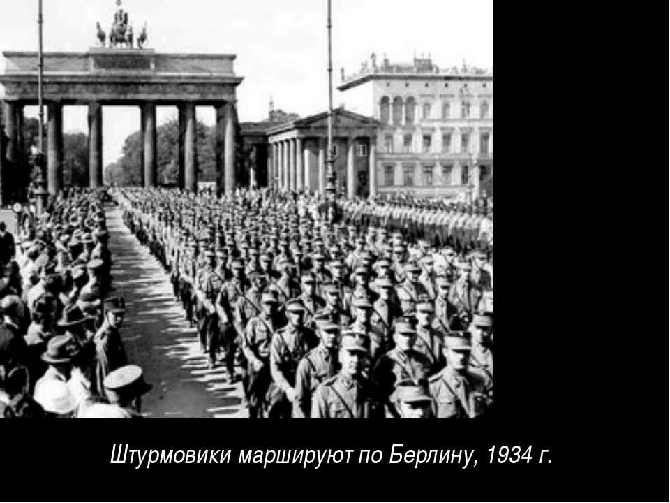 Штурмовики маршируют по Берлину, 1934 г.