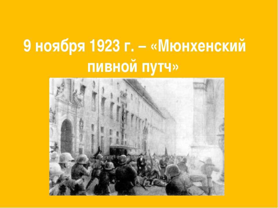 9 ноября 1923 г. – «Мюнхенский пивной путч»