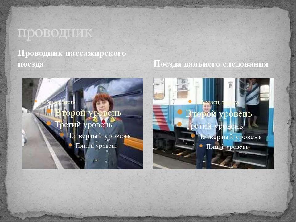 Проводник пассажирского поезда проводник Поезда дальнего следования