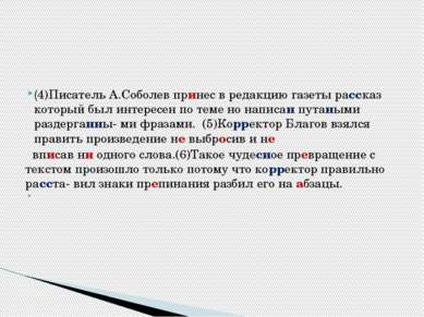 (4)Писатель А.Соболев принес в редакцию газеты рассказ который был интересен ...