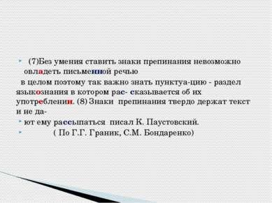 (7)Без умения ставить знаки препинания невозможно овладеть письменной речью в...