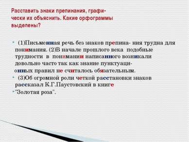 (1)Письменная речь без знаков препина- ния трудна для понимания. (2)В начале ...