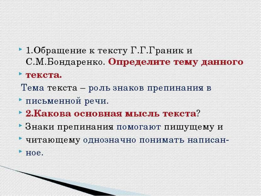 1.Обращение к тексту Г.Г.Граник и С.М.Бондаренко. Определите тему данного тек...