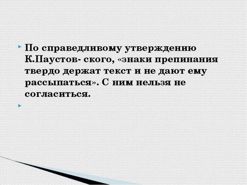 По справедливому утверждению К.Паустов- ского, «знаки препинания твердо держа...