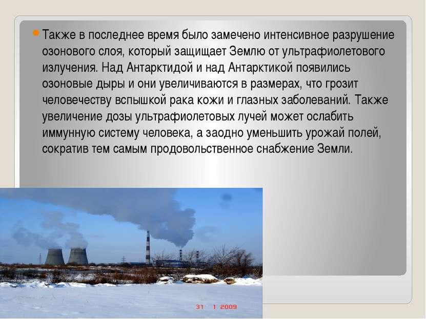 Также в последнее время было замечено интенсивное разрушение озонового слоя, ...