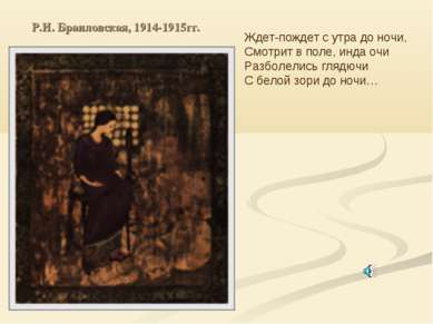 Р.И. Браиловская, 1914-1915гг. Ждет-пождет с утра до ночи, Смотрит в поле, ин...
