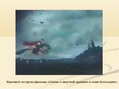 Фрагмент из мультфильма «Сказка о мертвой царевне и семи богатырях».