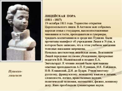 Пушкин-лицеист ЛИЦЕЙСКАЯ ПОРА (1811 - 1817) 19 октября 1811 года. Торжество о...