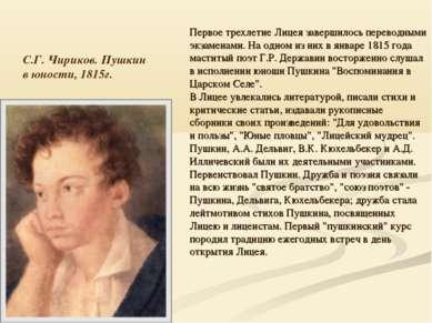 С.Г. Чириков. Пушкин в юности, 1815г. Первое трехлетие Лицея завершилось пере...