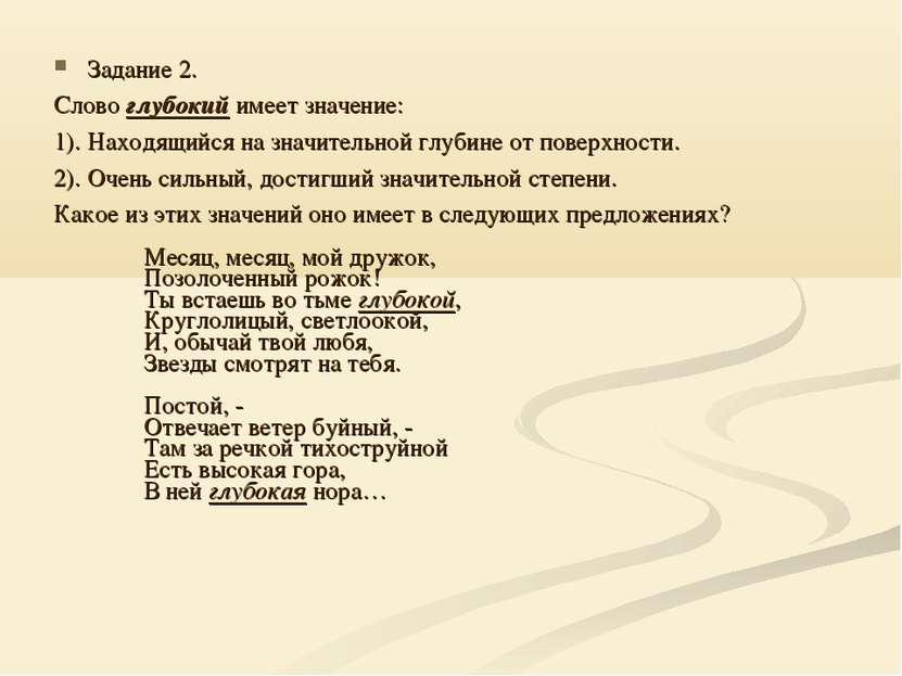 Задание 2. Слово глубокий имеет значение: 1). Находящийся на значительной глу...