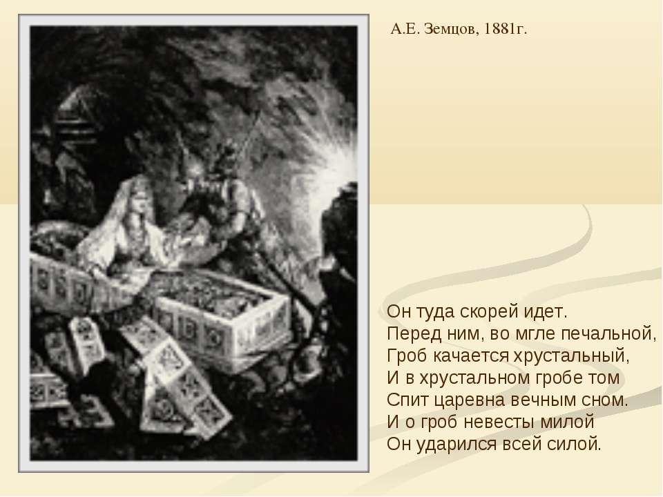А.Е. Земцов, 1881г. Он туда скорей идет. Перед ним, во мгле печальной, Гроб к...
